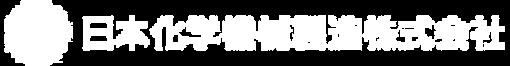日本化学機械製造 ロゴ
