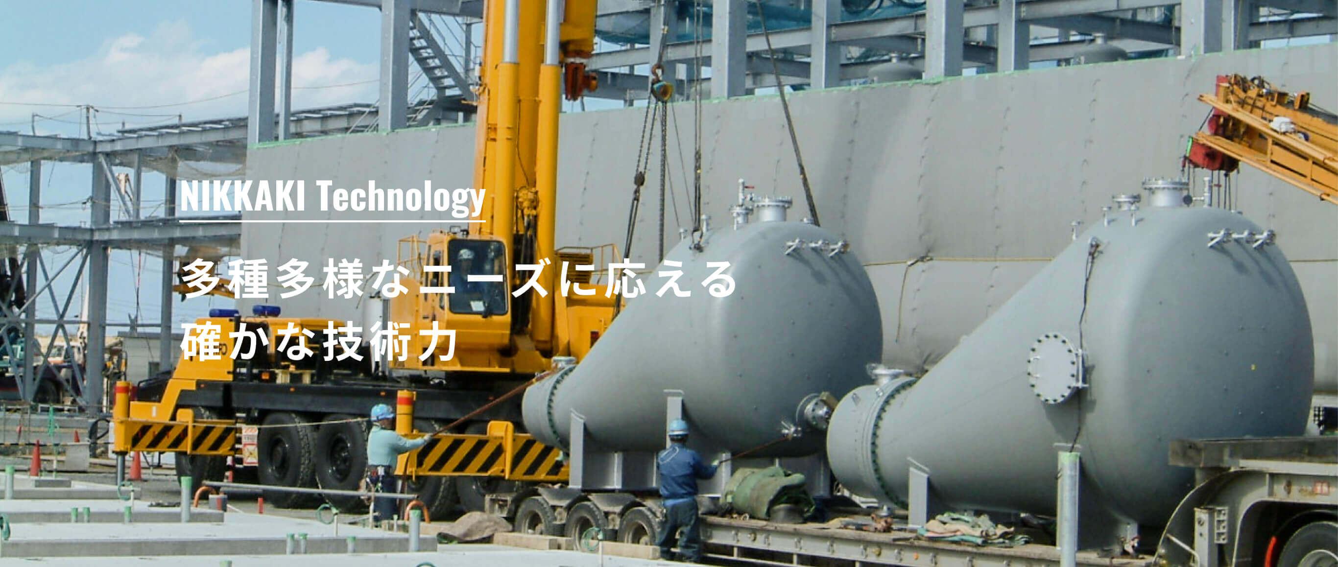 NIKKAKI Technology 多種多様なニーズに応える確かな技術力